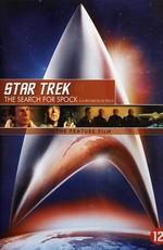 Звёздный путь 3: В поисках Спока / Star Trek 3: The Search for Spock (1984)