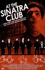Клуб «Синатра»