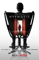 Под гипнозом