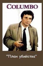 Коломбо: План убийства / Columbo: Blueprint for Murder (1972)