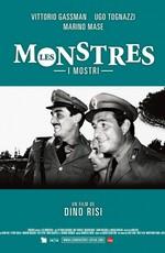 Чудовища / I Mostri (1963)