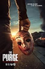 Судная ночь / The Purge (2018)