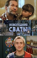 Новогодние сваты (2010)