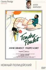 Нежный полицейский / Tendre poulet (1977)