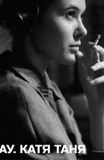 ДАУ. Катя Таня / DAU. Katya Tanya (2020)