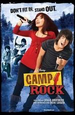 Рок в летнем лагере / Camp Rock (2010)