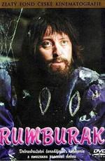 Румбурак / Rumburak (1985)