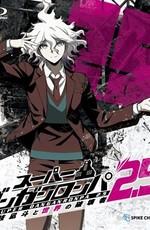 Данганронпа OVA / Super Danganronpa 2.5: Komaeda Nagito to Sekai no Hakaisha (2017)