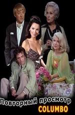 Коломбо: Повторный просмотр / Columbo: Playback (1975)