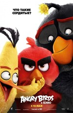 Angry Birds в кино / The Angry Birds Movie (2016)