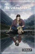 На зов скорби / Les Revenants (2012)
