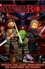ЛЕГО Звездные войны: Месть детальки / Lego Star Wars: Revenge of the Brick (2005)