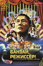 Банзай, режиссер! / Kantoku · Banzai! (2008)