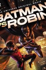 Бэтмен против Робина / Batman vs. Robin (2015)