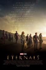 Вечные / Eternals (2021)