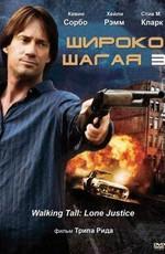 Широко шагая 3: Правосудие в одиночку / Walking Tall: Lone Justice (2007)