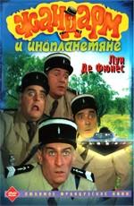 Жандарм и инопланетяне / Le Gendarme et les Extraterrestres (1978)