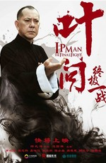 Ип Ман: Последняя схватка / Ip Man: The Final Fight (2013)