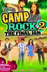 Рок в летнем лагере 2 / Camp Rock 2: The Final Jam (2010)