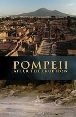 Помпеи: после извержения