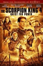 Царь скорпионов 4: Утерянный трон / The Scorpion King: The Lost Throne (2015)
