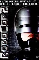 Робокоп 2 / RoboCop 2 (1990)