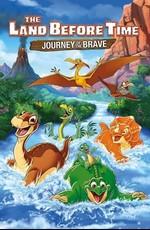 Земля до начала времён 14: Путешествие сердца / The Land Before Time XIV: Journey Of The Brave (2016)