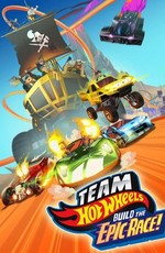 Hot Wheels. Мегатрасса / Team Hot Wheels. Build the Epic Race (2015)