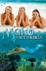 Тайны острова Мако / Mako Mermaids (2013)