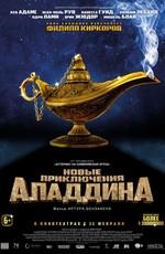 Новые приключения Аладдина / Les nouvelles aventures d'Aladin (2016)