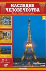 Наследие человечества. Выпуск 3: Париж