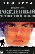 Рожденный четвертого июля / Born on the Fourth of July (1989)