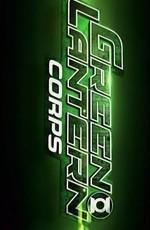 Корпус Зеленых Фонарей / Green Lantern Corps (2022)