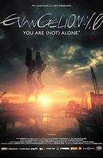 Евангелион: 1.11 Ты [Не] Одинок / Evangelion: 1.11 You Are (2007)