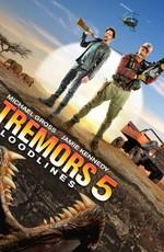 Дрожь земли 5: Кровное родство / Tremors 5: Bloodlines (2015)