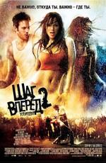 Шаг вперед 2: улицы / Step Up 2 the Streets (2008)