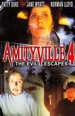 Амитивилль 4: Зло спасается / Amityville: The Evil Escapes (1989)