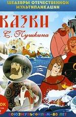 Шедевры отечественной мультипликации. Сказки А. С. Пушкина