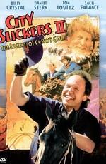 Городские пижоны 2. Легенда о золоте Керли / City Slickers II: The Legend Of Curly (1994)