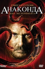 Анаконда 3: Цена эксперимента (Потомство) / Anaconda III: The Offspring (2008)