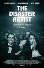 Горе-творец / The Disaster Artist (2017)