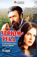 Угрюм-река (1968)