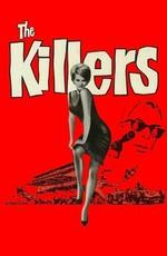Убийцы