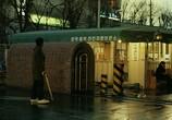 Фильм Мой дорогой враг / Meotjin haru (2008) - cцена 2