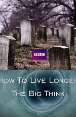 Как увеличить продолжительность жизни