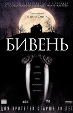 Бивень / Tusk (2014)