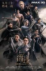Л.О.Р.Д. Легенда о разорении династий / L.O.R.D: Legend of Ravaging Dynasties (2016)
