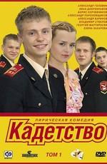 Кадетство (2006)