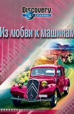 Из любви к машинам