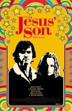 Сын Иисуса